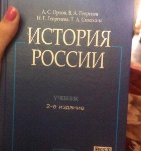 Учебник для подготовки к ЕГЭ