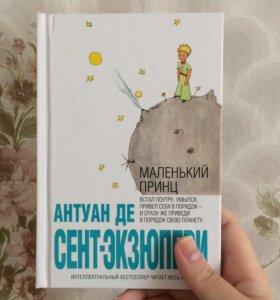 """Книга """"Маленький принц"""""""