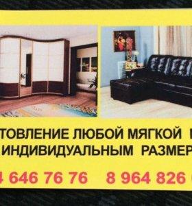 Мастерская Мебели