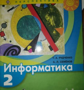 Учебник по информатике. Автор Руденко, Семёнов