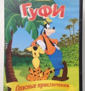 Гуфи - мультфильм