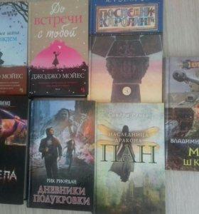 Книги в отл состоянии