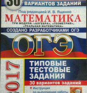 Книжка 3000 заданий и ОГЭ (МАТЕМАТИКА)