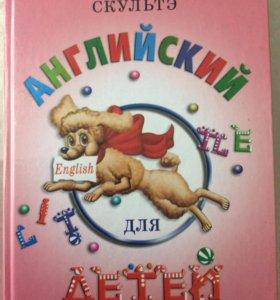 Английский для детей 1 часть. Валентина Скультэ