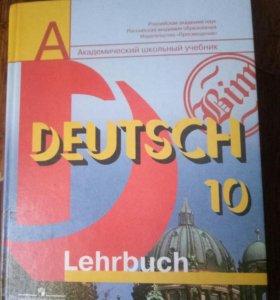 Немецкий язык 10 класс (Бим)