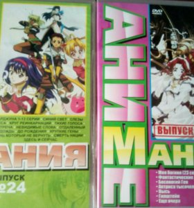 Диски Аниме-мания (DVD)