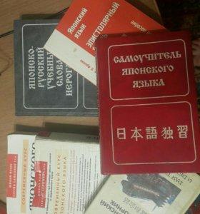 Самоучители по японскому языку