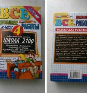 Книга-решебник 4 и 5 кл