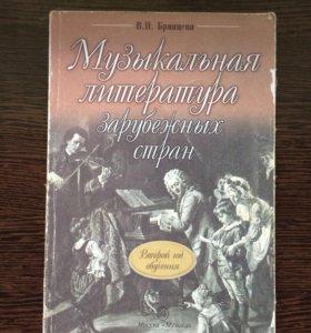Учебники для муз.школы