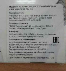 Комплект цифрового ТВ НТВ + модуль Neotion sa ci+1