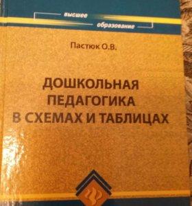 """ПАСТЮК.О.В.   Книга""""Дошкольная педагогика"""""""