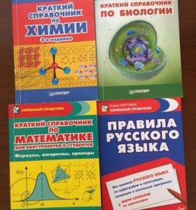 Справочники по биологии, химии, русскому и математ