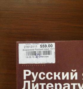 Русский язык и литература 10-11 класс Власенков