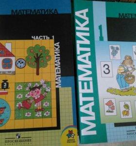 Математика 1-4 кл.