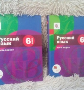 Учебники по Русскому Языку 6 класс А. Д. Шмелёв