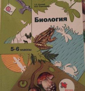 Учебник по биологии 5-6 класс