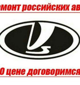 Мелкий ремонт российских авто. Дёшево!