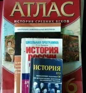 Сборники для подготовки к ЕГЭ по истории.