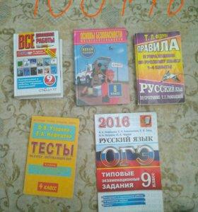Книги для учобы