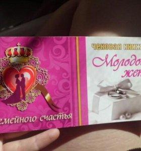 """Чековая книжка """"Молодой жены"""""""