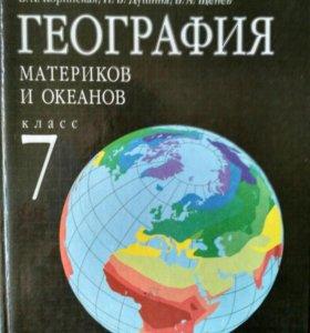 Учебник по географии для 7 класса