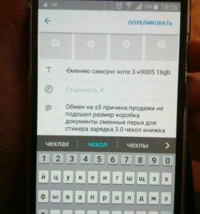 Samsung note 3 н9005 16gb