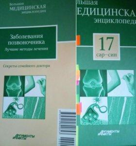 Большая медецинская энциклопедия