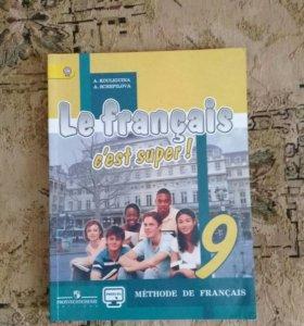 Французский язык 9 класс
