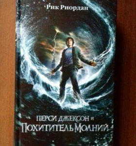"""Книга """"Перси Джексон и Похититель молний"""""""