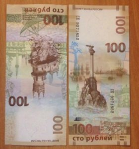 Памятная банкнота Крым