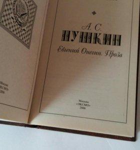 А.С.Пушкин  Евгений Онегин.