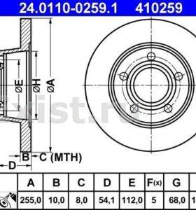 Пара новых тормозных дисков задних на AUD