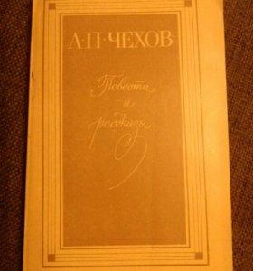 А.П. Чехов - Повести и рассказы