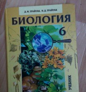 Учебник по Биологии за 6-ой класс