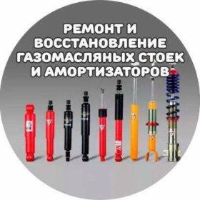 Восстановление газомасляных стоек и амортизаторов