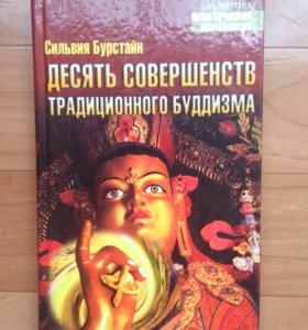 """Книга """"десять совершенств традиционного буддизма"""""""