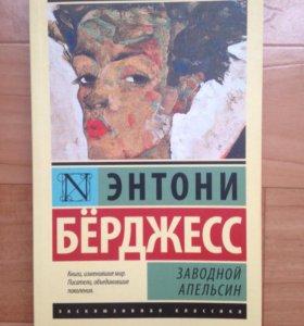 """Книга """"Заводной апельсин"""""""