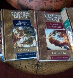 Собрание книг Мишель Монтень