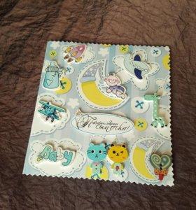 Поздравительная открытка на рождение ребенка