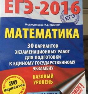 Сборник по математике, ЕГЭ 2016