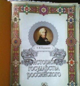 Н.М.Карамзин История государства Российского