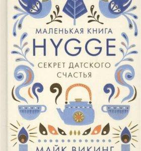 Маленькая книга Hygge