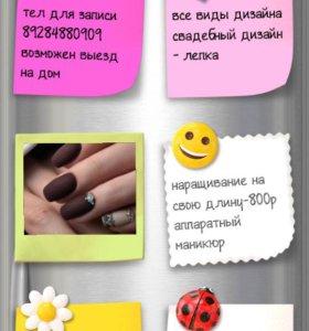 Все виды ногтевых услуг