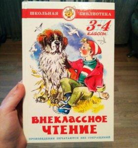 """Книга """"Внеклассное чтение 3-4 класс"""""""