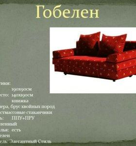Диван кровать новые диваны в ассортименте