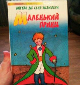 """Книга """"Маленький принц"""" 2007 год"""