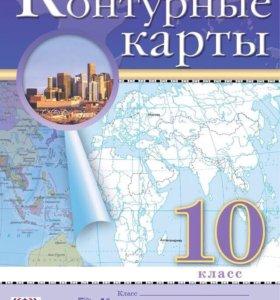 Контурная карта по географии за 10 класс