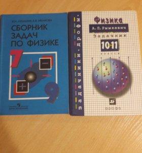 Задачники по физике