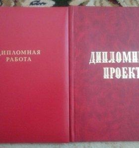3 обложки для дипломом.