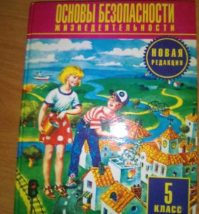 Учебник по ОБЖ 5 кл.